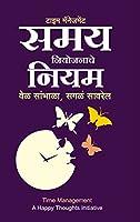 Time Management-Samay Niyojanache Niyam - Vel Sambhala, Sagale Sawarel (Marathi)