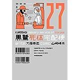 黒鷺死体宅配便(27) (角川コミックス・エース)