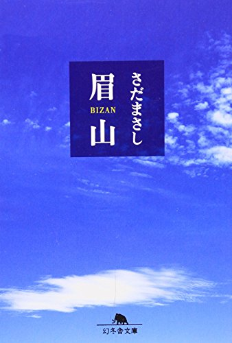 眉山 (幻冬舎文庫)
