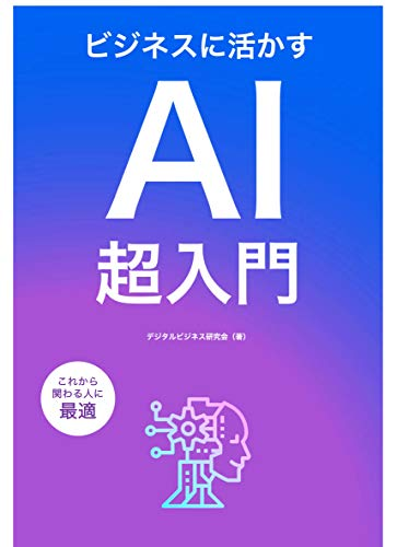 Startup Guide for AI in Business (Japanese Edition)