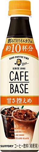 サントリー ボス カフェベース 甘さ控えめ 濃縮 コーヒー 340ml ×12本