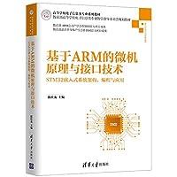 基于ARM的微机原理与接口技术