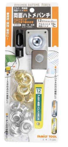 ファミリーツール(FAMILY TOOL) 両面ハトメパンチ 12mm アルミ・真鍮 51228