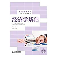 Basic vocational education Finance and Economics second five planning materials(Chinese Edition)