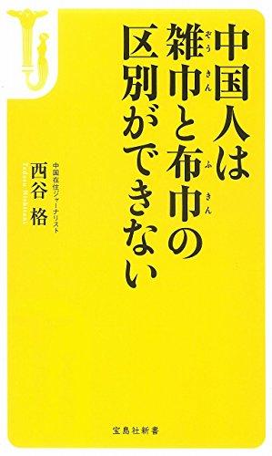 Mirror PDF: 中国人は雑巾と布巾の区別ができない (宝島社新書)