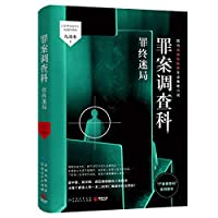 Crime Investigation Bureau (The Final Crime Mystery) (Chinese Edition)