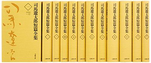 司馬遼太郎短編全集 全12巻 完結セット