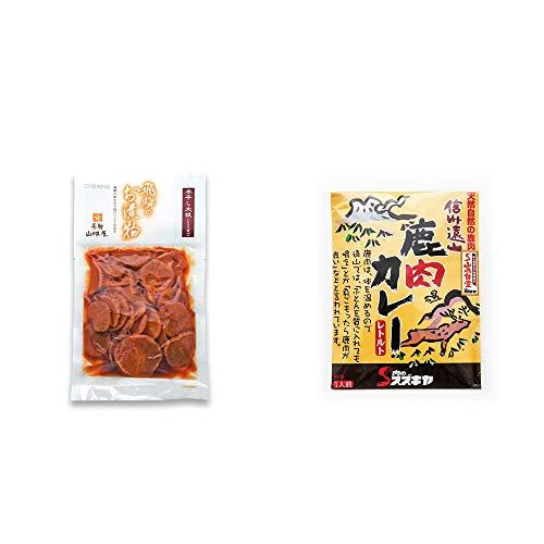 [2点セット] 飛騨山味屋 本干し大根(135g) ・信州遠山 鹿肉カレー 中辛 (1食分)