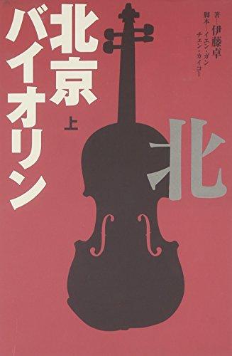 北京バイオリン〈上〉