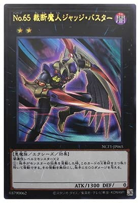 遊戯王 第11期 NCF1-JP065 No.65 裁断魔人ジャッジ・バスター【ウルトラレア】