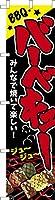 既製品のぼり旗 「バーベキュー」 短納期 高品質デザイン 450mm×1,800mm のぼり