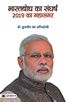 Bharatbodh Ka Sangharsh, 2019 Ka Mahasamar