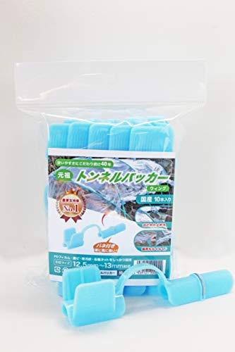 バネ付きトンネルパッカー 支柱サイズ11mm用 日本製 サンフローラ製 風に強い (1)