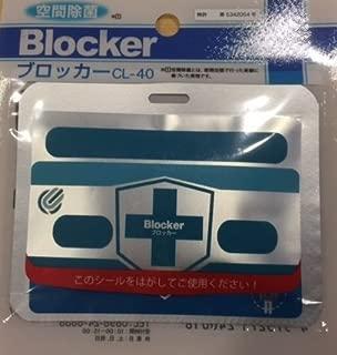 空間除菌ブロッカー CL-40(ストラップ無し) 5個