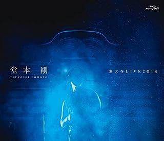 (初回プレス特典付き)堂本 剛 東大寺 LIVE2018(特典映像視聴ID 封入)(Blu-ray)...
