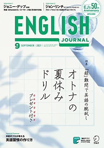 [音声DL付]ENGLISH JOURNAL (イングリッシュジャーナル) 2021年9月号
