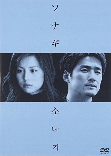 ソナギ [DVD]