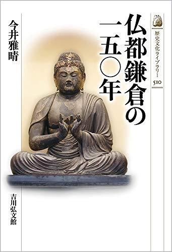 仏都鎌倉の一五〇年 (歴史文化ライブラリー)
