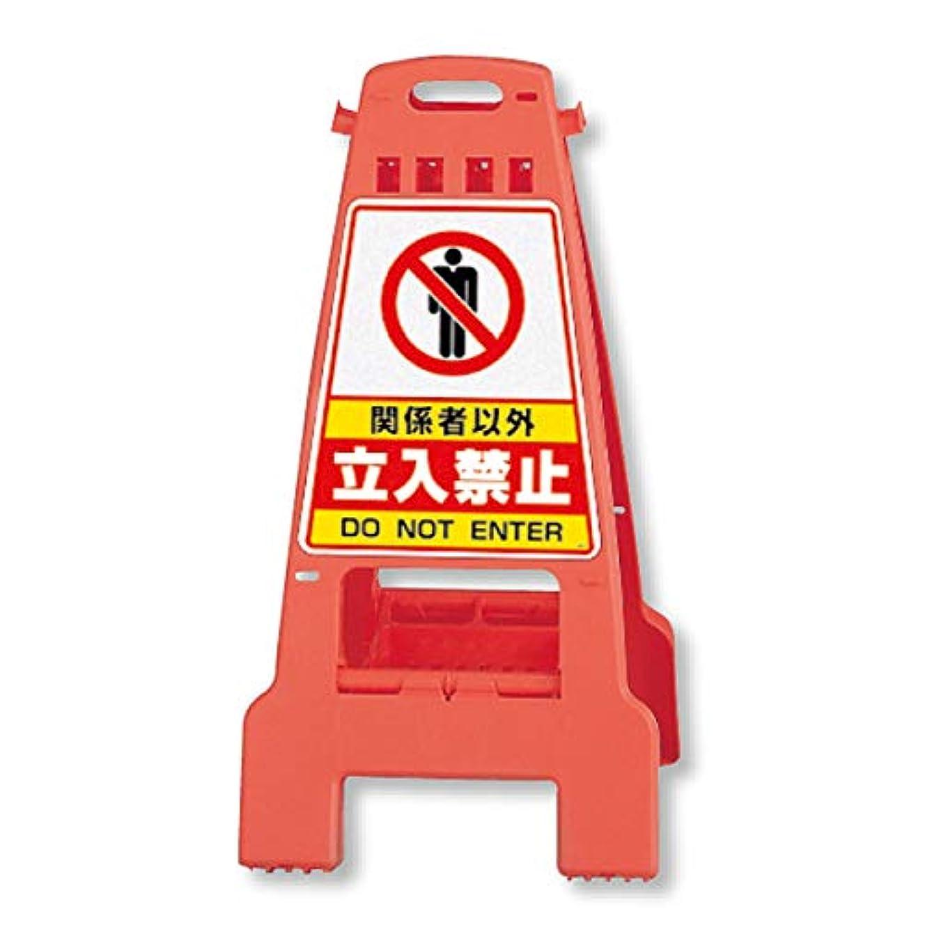 欠如安価なピボットユニット カンパリ 屋外用 オレンジ 関係者以外立入禁止 868-52 10台