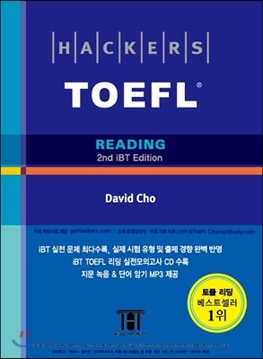 Hackers Toefl Reading With 1cd 2nd Ibt Edition Korean Version