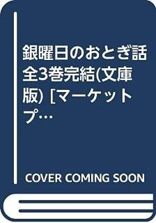 銀曜日のおとぎ話 全3巻完結(文庫版) [マーケットプレイス コミックセット]