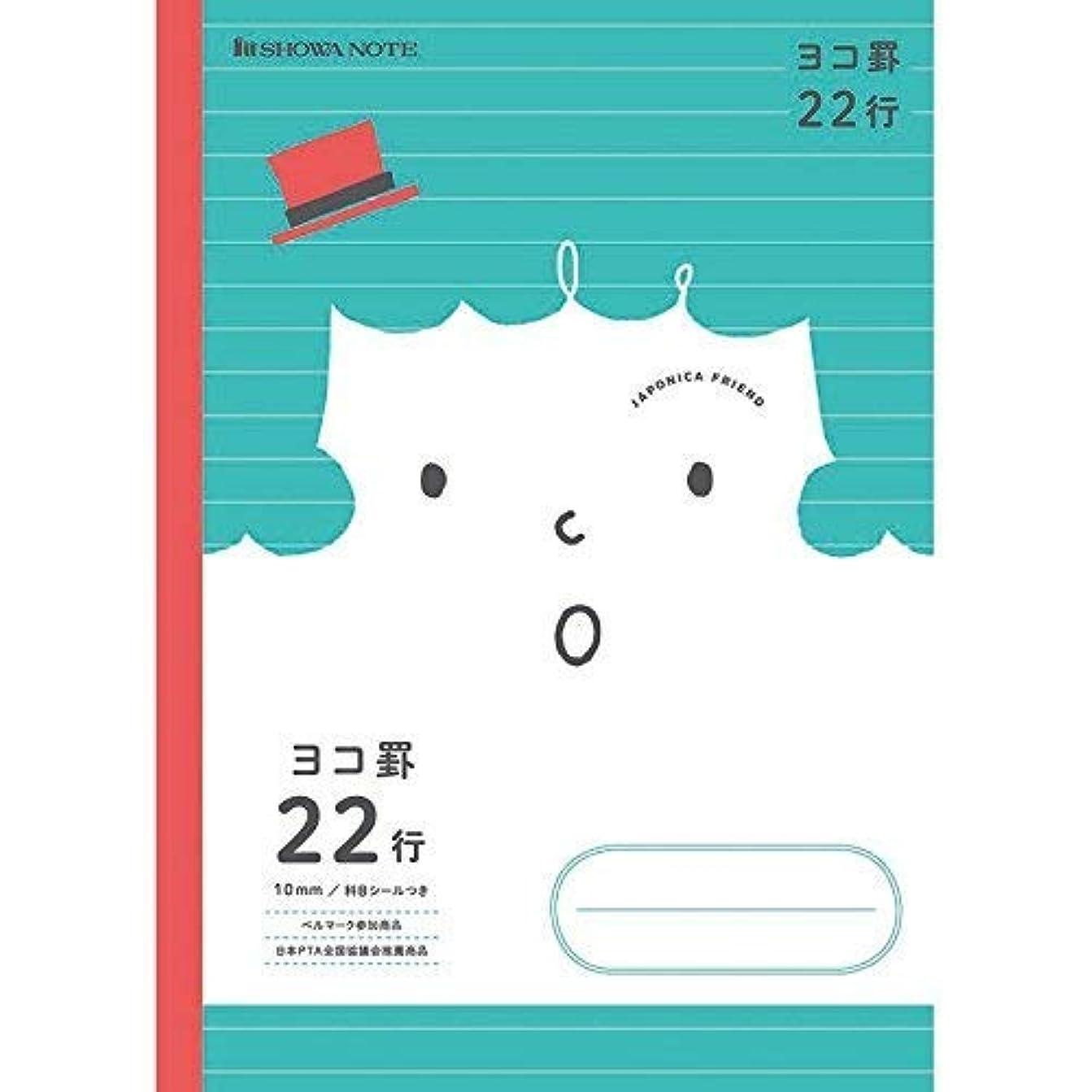 自発きちんとした不規則性ショウワノート ジャポニカ フレンド 学習帳 ヨコ罫 22行