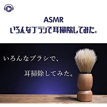 ASMR - Cleaning ears with various brushes.