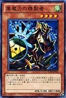 遊戯王カード 【 黒魔力の精製者 】 EXP3-JP033-N 《 エクストラパックVol.3 》