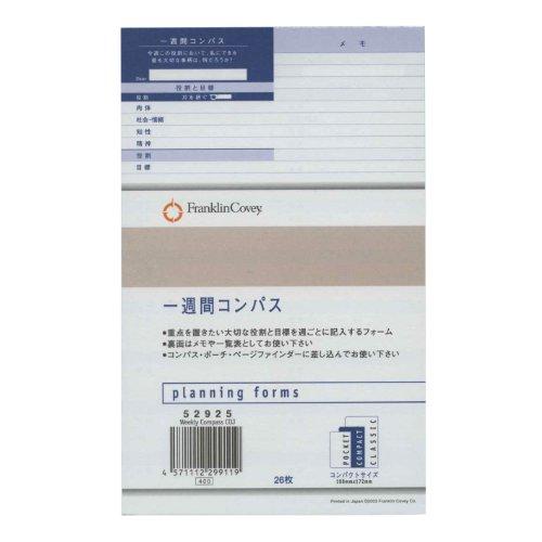 コンパクトサイズ 一週間コンパス システム手帳リフィル 52925