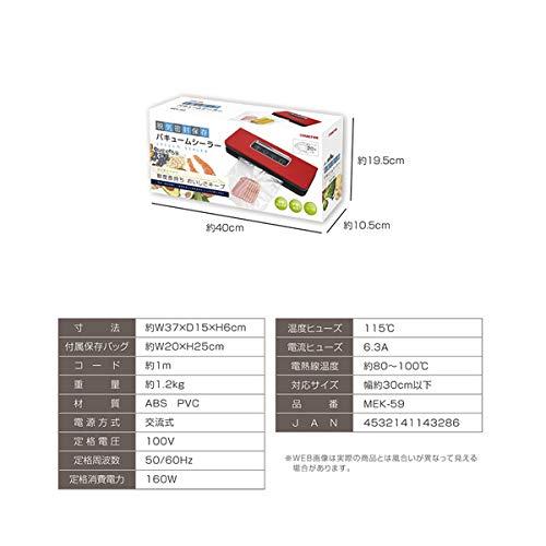 マクロス電動脱気密封保存バキュームシーラーMEK-59
