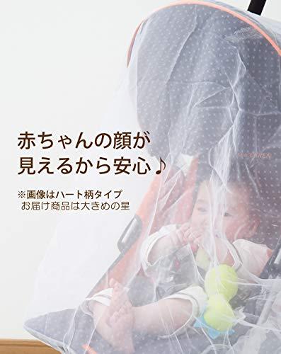 安心の日本製。星柄ベビーカー日よけ/UVカット付ベビーカー用防虫ネット(レースなし)