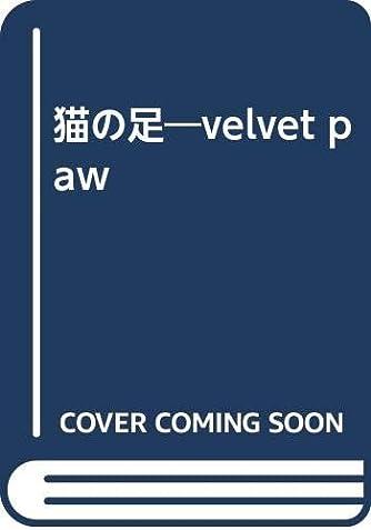 猫の足―velvet paw
