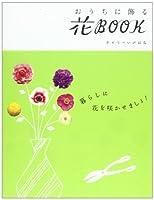 おうちに飾る花book―デイリーいけばな