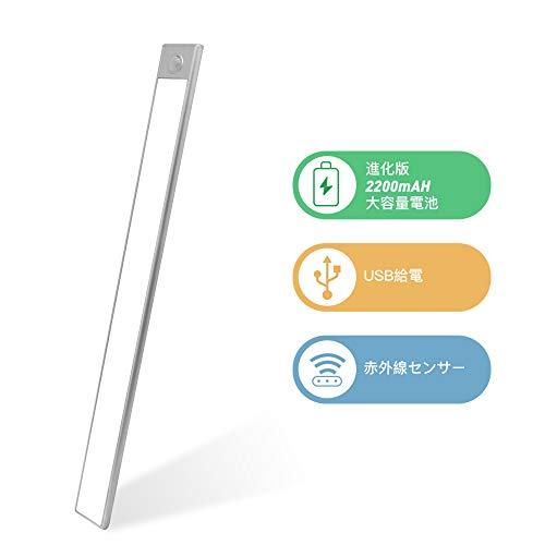 2020最新版LEDセンサーライト 2200mAH 大容量電池 超薄型設計 USB充電式 階段ライト 足元灯 led バーライト 人感センサーライト 屋内 マグネット 70LED 省エネ 高感度 高輝度 超寿命