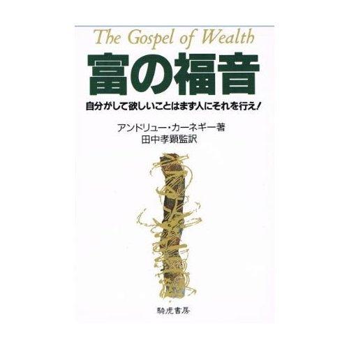富の福音―自分がして欲しいことはまず人にそれを行え!