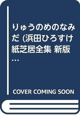 りゅうのめのなみだ (浜田ひろすけ紙芝居全集 新版)