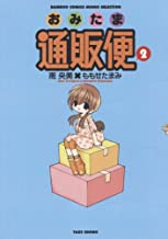 おみたま通販便(2) 特装版 (バンブー・コミックス MOMO SELECTION)