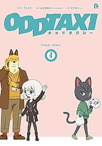オッドタクシー ビジュアルコミック4