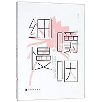 吃出一朵昙花之细嚼慢咽公输于兰上海文化出版社9787553512051
