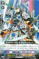 カードファイト!!ヴァンガード/第5弾/BT05/014/RR/忠義の騎士 ベディヴィア