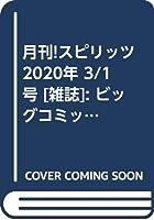 月刊!スピリッツ 2020年 3/1 号 [雑誌]: ビッグコミックスピリッツ 増刊