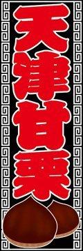 のぼり旗スタジオ のぼり旗 天津甘栗004 通常サイズ H1800mm×W600mm