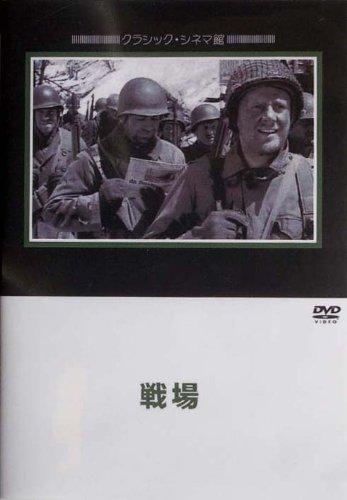 戦場 [DVD]