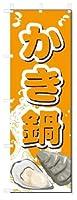 のぼり のぼり旗 かき鍋 (W600×H1800)