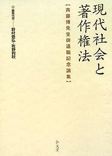現代社会と著作権法(斉藤博先生御退職記念論文集)