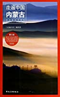 Across China: Inner Mongolia (third edition)(Chinese Edition)