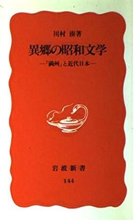 異郷の昭和文学