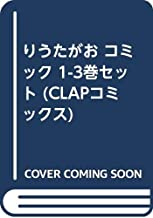 りうたがお コミック 1-3巻セット (CLAPコミックス)