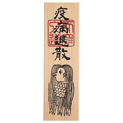 アマビエ グッズ 厄除けお札 置物 日本製 木札