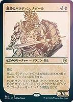【FOIL】マジックザギャザリング AFR JP 303 無私のパラディン、ナダール (日本語版 レア) フォーゴトン・レルム探訪